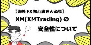 【海外FX初心者さん必見】XM(XMTrading)の安全性についてのアイキャッチ画像