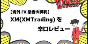 【海外FX業者の評判】XM(XMTrading)を辛口レビューのアイキャッチ画像