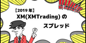 【2019年】XM(XMTrading)のスプレッドのアイキャッチ画像