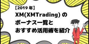 【2019年】XM(XMTrading)のボーナス一覧とおすすめ活用術を紹介のアイキャッチ画像