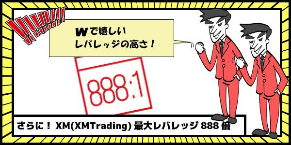 さらにXM(XMTrading)最大レバレッジ888倍のセクション画像