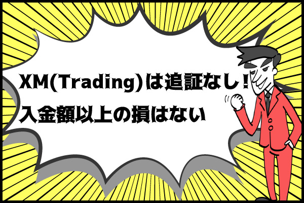 XM(Trading)は追証なし!入金額以上の損はないのアイキャッチ画像