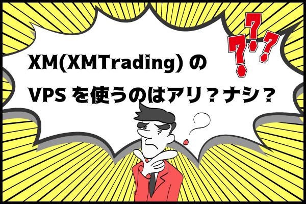 XM(XMTrading)のVPSを使うのはアリ?ナシ?のアイキャッチ画像