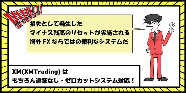 XM(XMTrading)はもちろん追証なし・ゼロカットシステム対応!のセクション画像