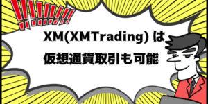 XM(XMTrading)は仮想通貨取引も可能のアイキャッチ画像