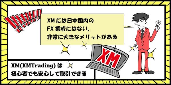 XM(XMTrading)は初心者でも安心して取引できるのセクション画像