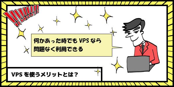 VPSを使うメリットとは?のセクション画像