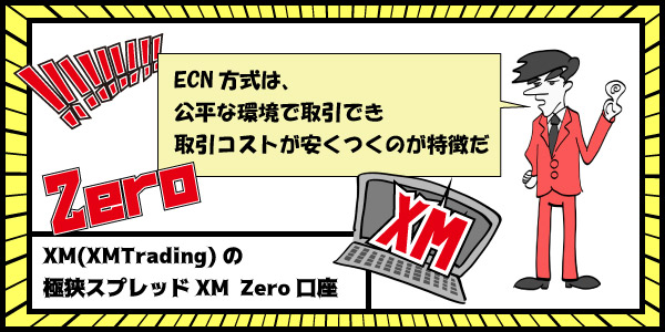 XM(XMTrading)の極狭スプレッドXM-Zero口座のセクション画像