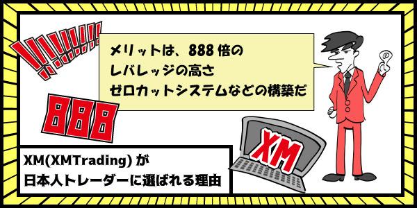 XM(XMTrading)が日本人トレーダーに選ばれる理由のセクション画像