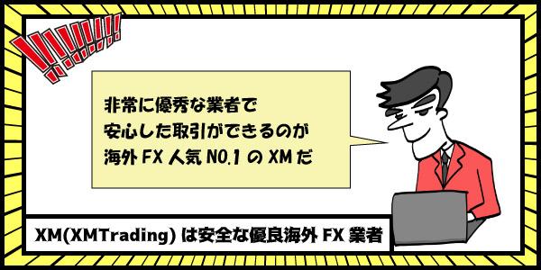XM(XMTrading)は安全な優良海外FX業者のセクション画像