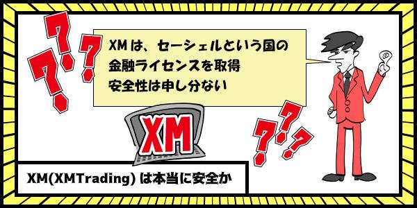XM(XMTrading)は本当に安全かのセクション画像