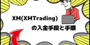 XM(XMTrading)の入金手段と手順のアイキャッチ画像