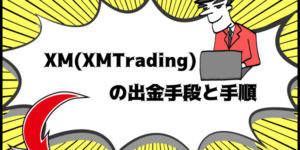 XM(XMTrading)の出金手段と手順のアイキャッチ画像