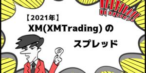 【2021年】XM(XMTrading)のスプレッドのアイキャッチ画像