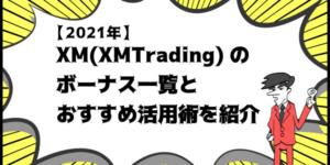 【2021年】XM(XMTrading)のボーナス一覧とおすすめ活用術を紹介