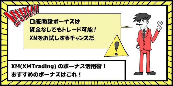 XM(XMTrading)のボーナス活用術!おすすめのボーナスはこれ!のアイキャッチ画像